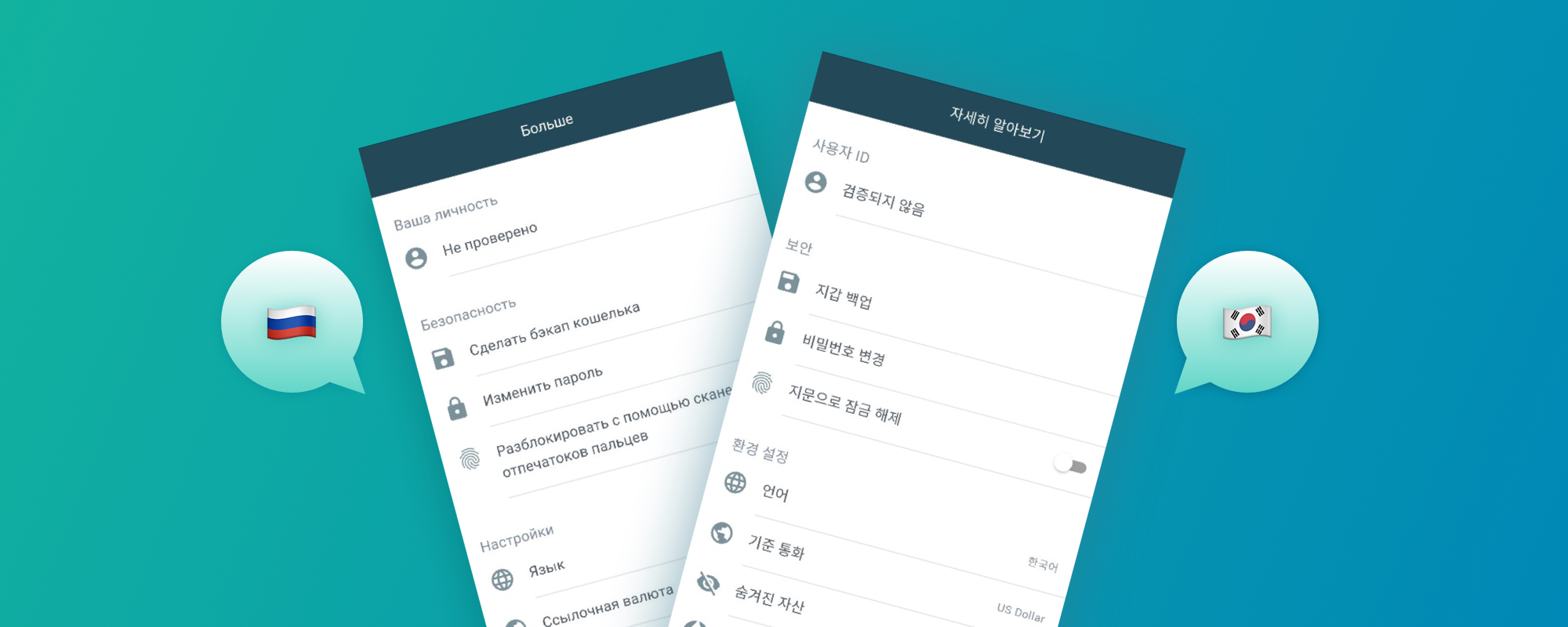 eidoo korean russian language