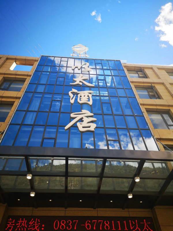 ETH Hotel