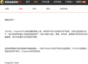 dragonex exchange hacked