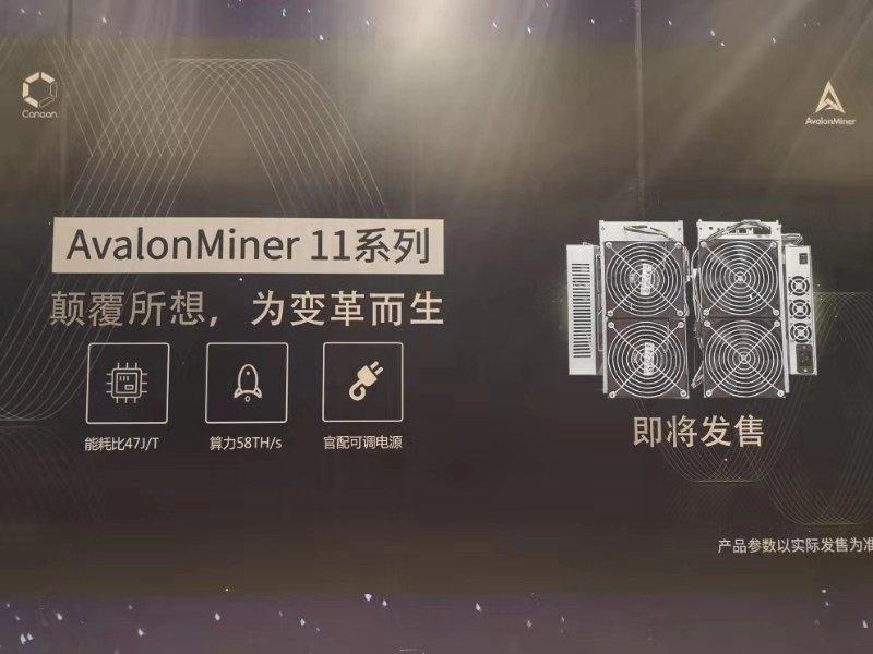 ASIC Bitcoin Canaan Avalon Miner A11 7nm