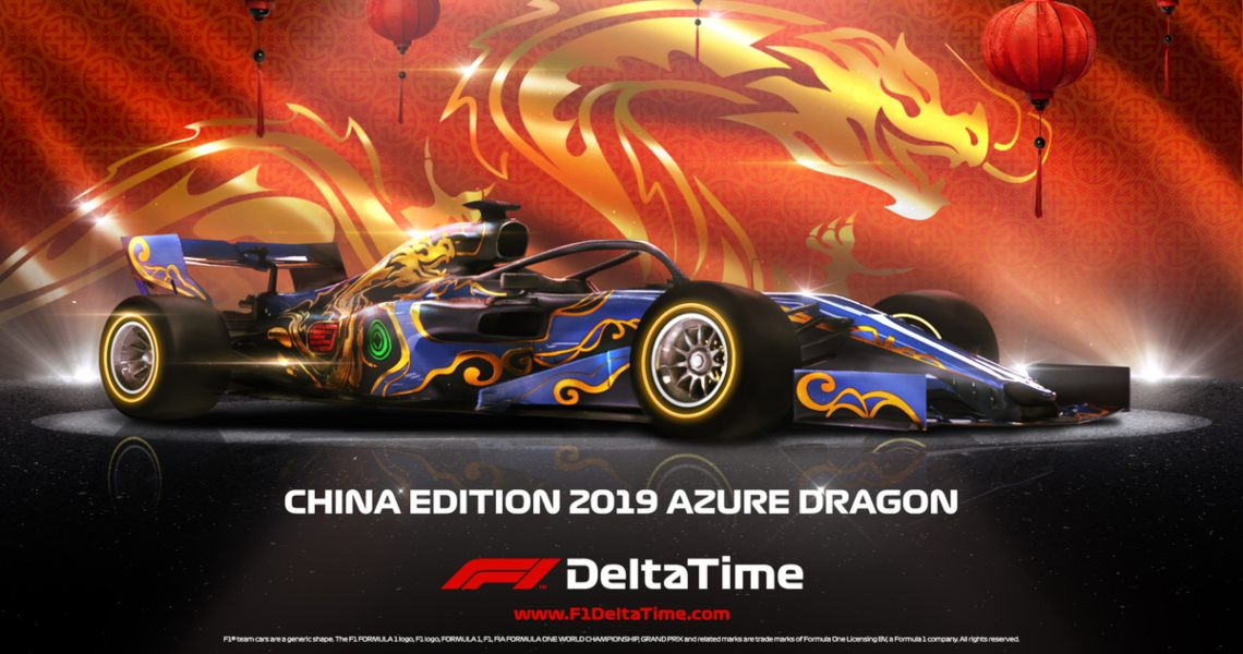 Formula1 NFT: ecco la China Edition 2019 Azure Dragon