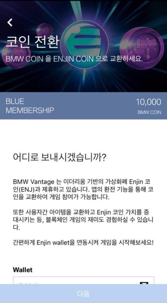 BMW Enjin Token